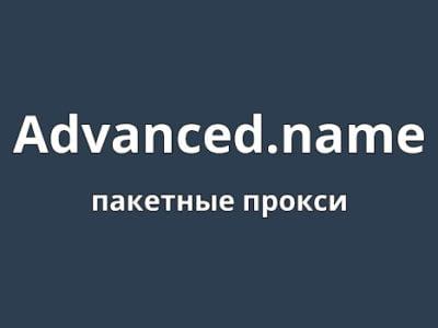 Пакетные прокси от Advanced.name