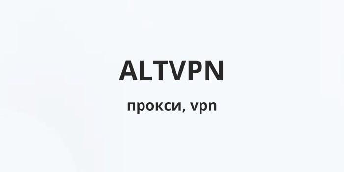 Мобильные прокси от AltVPN (общий)