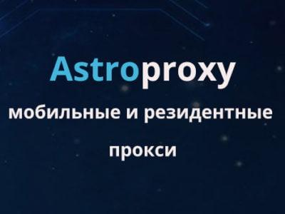 Резидентные прокси многих стран от AstroProxy