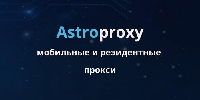 Мобильные прокси прокси от AstroProxy
