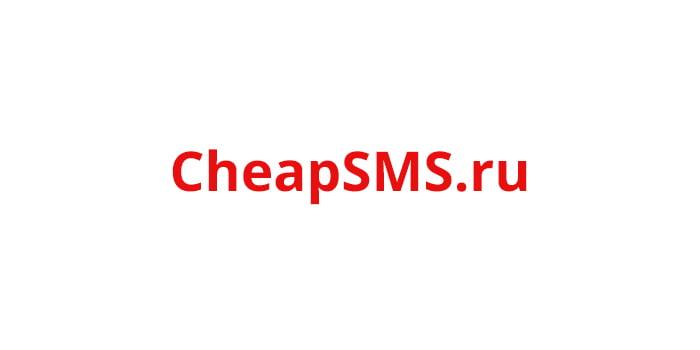 Сервис смс активаций CheapSMS.ru
