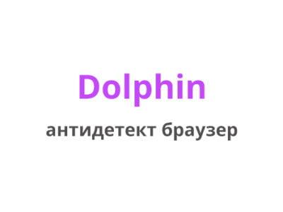 Антидетект браузер Dolphin
