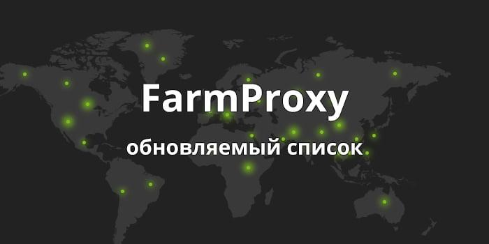Обновляемые прокси-листы от FarmProxy
