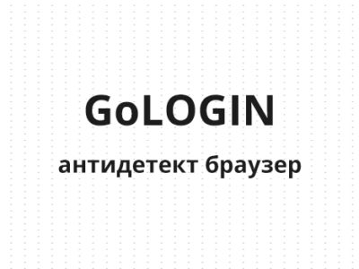 Антидетект браузер GoLogin