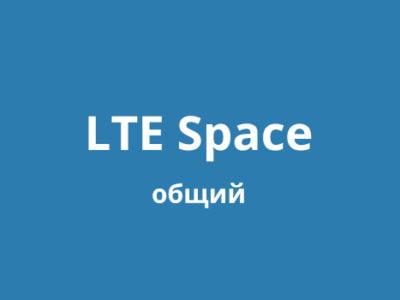 Мобильные прокси LTEspace на месяц, общие