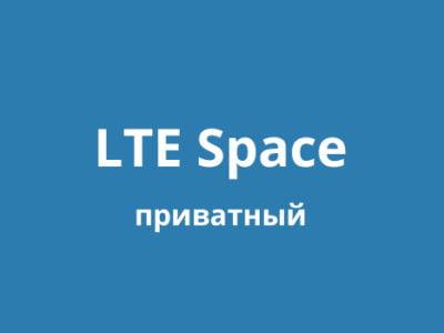 Мобильные прокси LTEspace на месяц, приватные