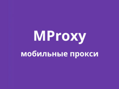 Общие мобильные прокси от MProxy