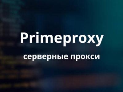 Персональные ipv6 прокси от Primeproxy