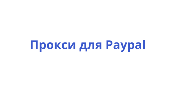 Нужно обойти блокировки в PayPal? Данная статья расскажет об этом подробней!
