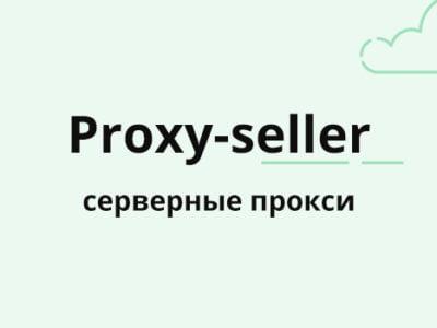 Индивидуальные IPv4 прокси от Proxy-seller