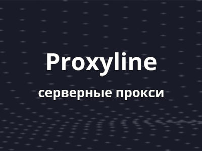 Shared IPv4 прокси ProxyLine