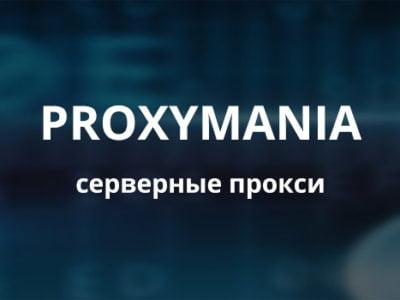 Shared IPv4 прокси поштучно, Россия