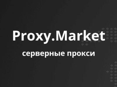 Серверные IPv4 прокси от Proxy.Market (общие)