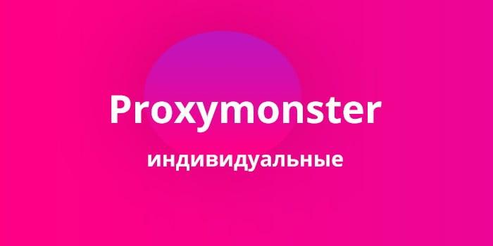 Мобильные прокси BEELINE от Proxymonster
