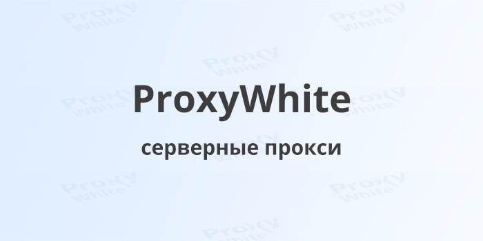 Серверные IPv4 прокси от ProxyWhite