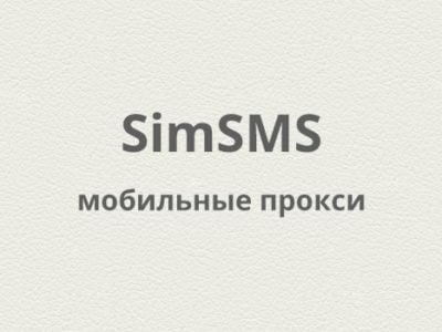 Мобильные прокси SimSMS
