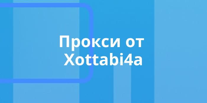 Общие мобильные прокси от Xottabi4a
