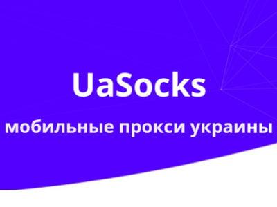 Мобильные прокси Украины от Uasocks